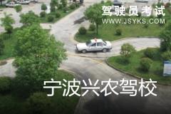 宁波余姚市兴农机动车驾驶培训有限公司-兴农驾校
