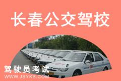 长春公交驾校-公交驾校