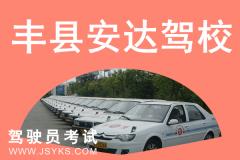 丰县安达机动车驾驶员培训有限公司-安达驾校