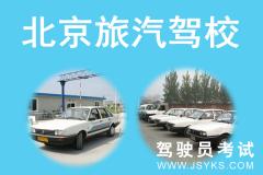 北京旅汽驾校-旅汽驾校