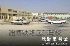 淄博铁路远东驾校-远东驾校
