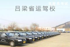 吕梁省运驾校-省运驾校