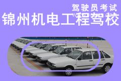 锦州机电工程驾校-机电工程驾校