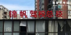 重庆锦帆驾校-锦帆驾校