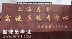 上海春申驾校-春申驾校