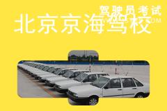 北京京海驾校-京海驾校