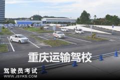 重庆运输驾校-运输驾校