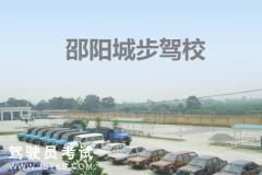 邵阳城步驾校-城步驾校