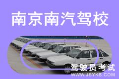 南京南汽驾校-南汽驾校