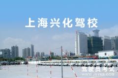 上海兴化驾校-兴化驾校