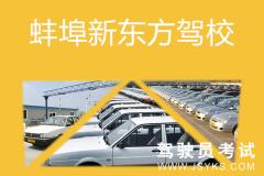 蚌埠新东方驾校-新东方驾校