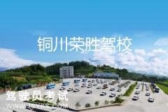 铜川荣胜驾校-荣胜驾校