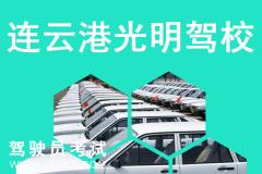 连云港光明驾校-光明驾校