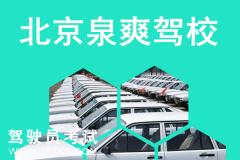 北京泉爽驾校-泉爽驾校