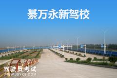 重庆綦万永新汽车驾驶培训学校-綦万永新驾校