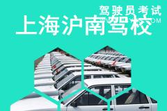 上海沪南驾校-沪南驾校
