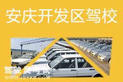 安庆开发区驾校-开发区驾校