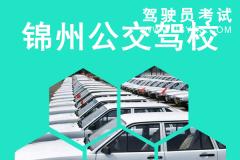 锦州公交驾校-公交驾校