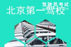 北京第一驾校-第一驾校