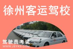 徐州客运驾校-客运驾校
