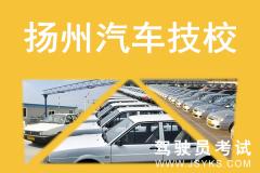 扬州汽车技校-汽车技校