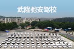 武隆县驰安机动车驾驶员培训有限公司-驰安驾校