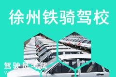 徐州铁骑驾校-铁骑驾校