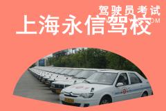 上海永信驾校-永信驾校