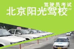 北京阳光驾校-阳光驾校
