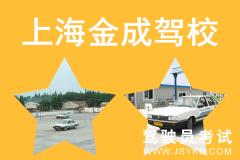 上海金成驾校-金成驾校