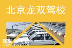 北京龙双驾校-龙双驾校