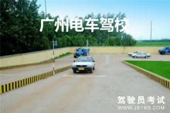 广州电车驾校-电车驾校