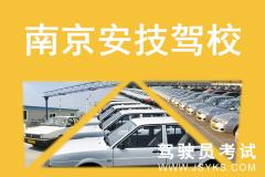 南京安技驾校-安技驾校