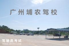 广州埔农驾校-埔农驾校