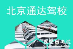 北京通达驾校-通达驾校