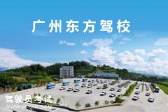 广州东方驾校-东方驾校