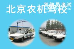 北京农机驾校-农机驾校