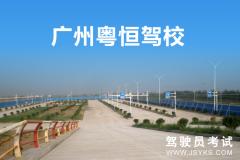 广州粤恒驾校-粤恒驾校