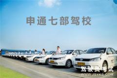 上海申通七部驾校-申通七部驾校