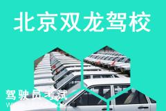 北京双龙驾校-双龙驾校