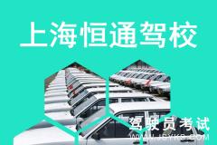 上海恒通驾校-恒通驾校