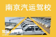 南京汽运驾校-汽运驾校