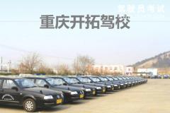 重庆开拓驾校-开拓驾校
