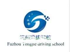 福州通捷汽车驾驶培训有限公司-通捷驾校