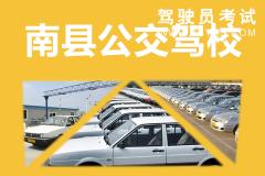 南县公交驾校-公交驾校