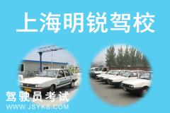 上海明锐驾校-明锐驾校