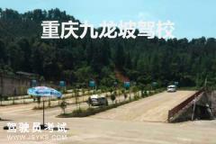 重庆九龙坡驾校-九龙坡驾校