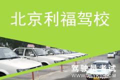 北京利福驾校-利福驾校