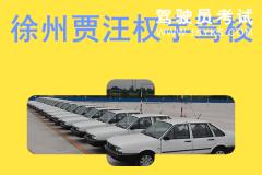 徐州贾汪权宇驾校-贾汪权宇驾校