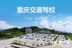 重庆交通驾校-交通驾校